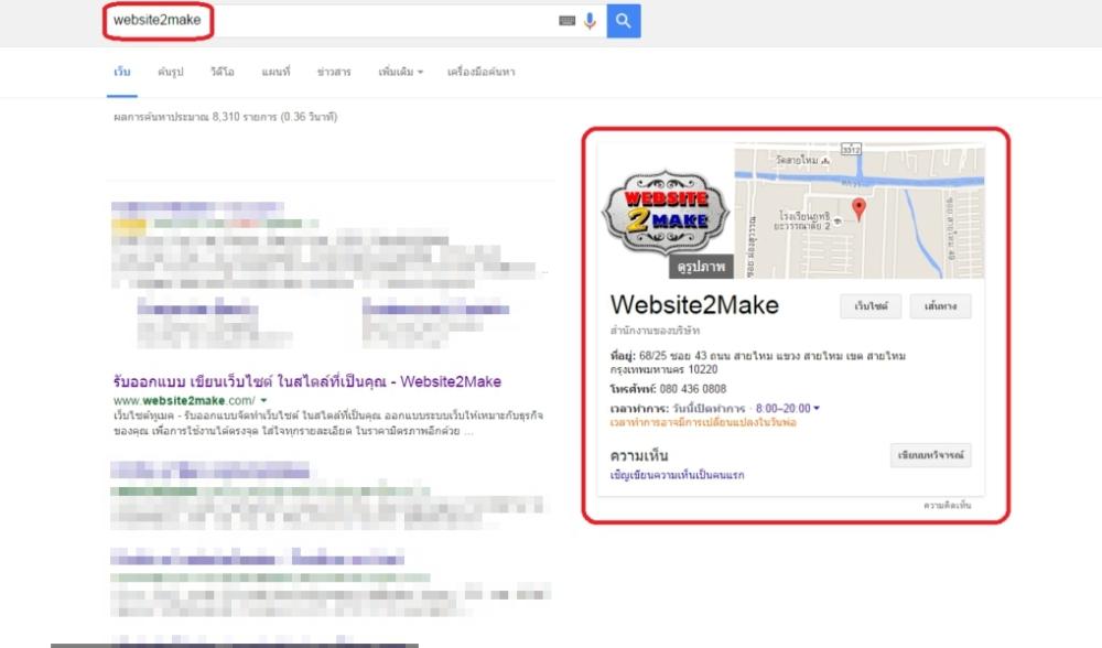 website2make google business