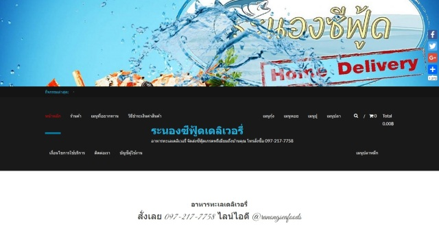 ranongseafoods 2