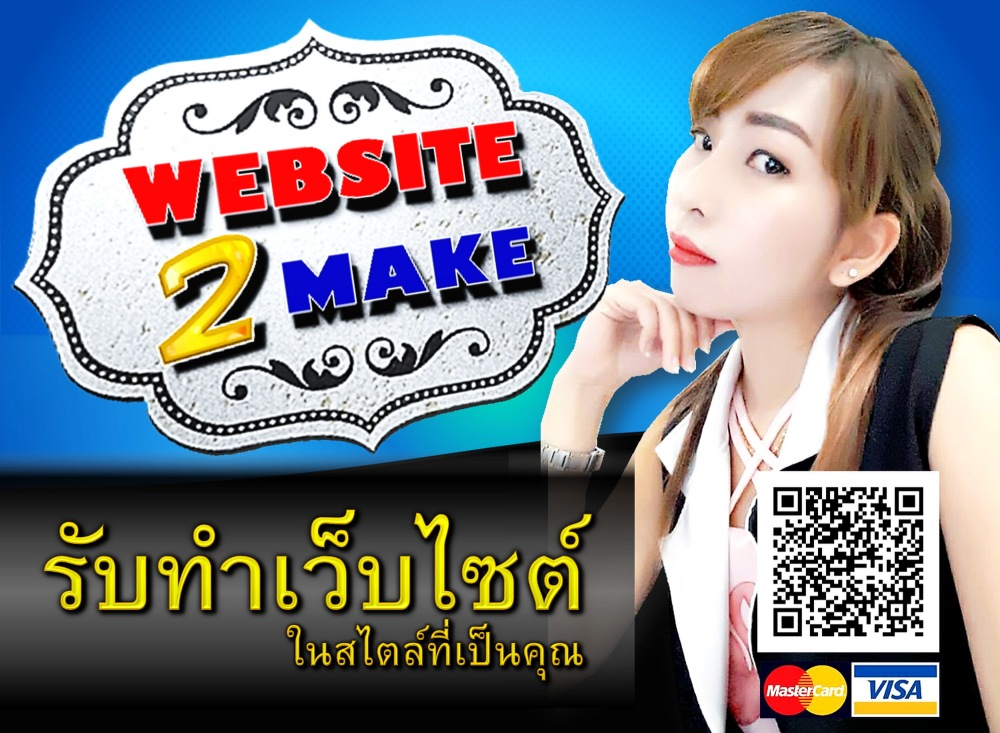 aomwebsite2make