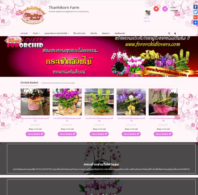 fororchidlovers2