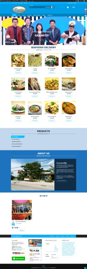 w-ranongseafoods