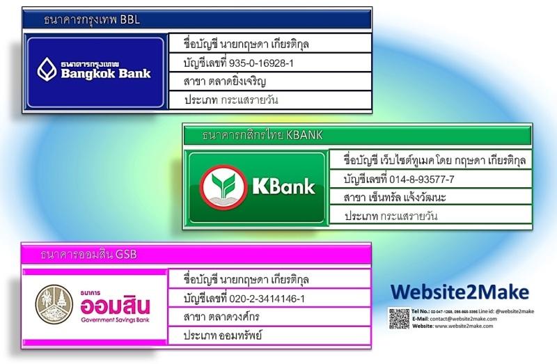 บัญชีธนาคารเว็บไซต์ทูเมค