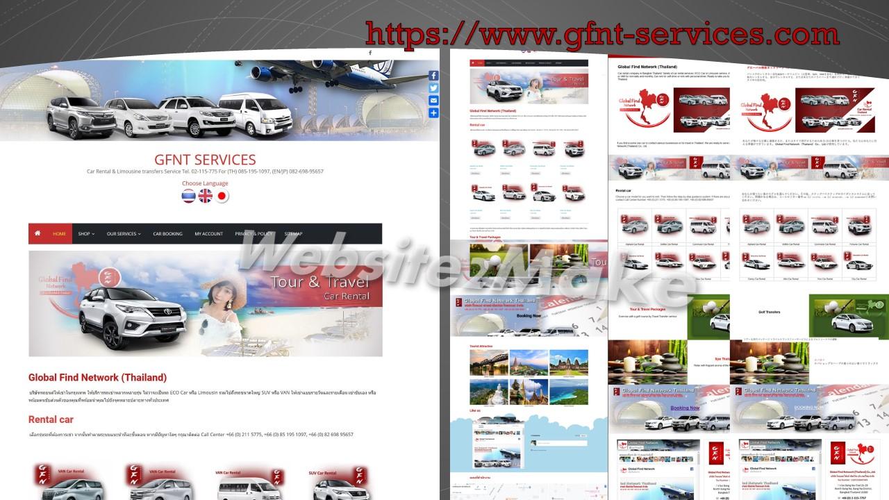 เว็บไซต์ GFNT-Services